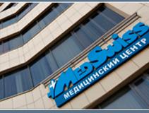 Многопрофильный медицинский центр MedSwiss