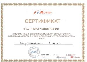 Barchevskaya  str Page