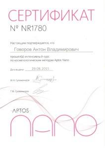 Govorov Page