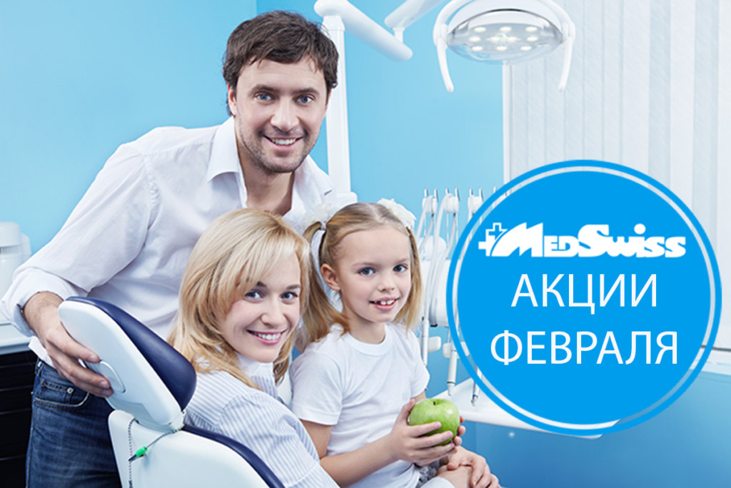 Акции по стоматологии Медсвисс