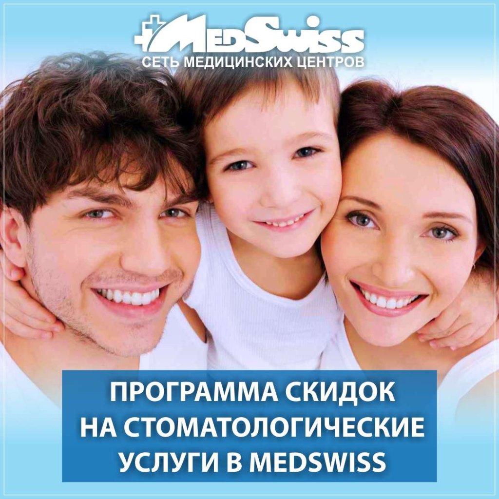 2-Скидки -Стоматология-Медцентр-МедСвисс